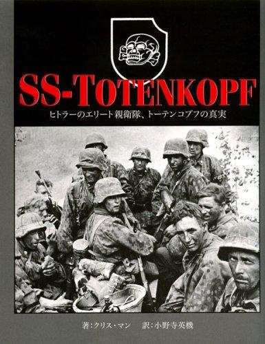 SS‐TOTENKOPF―ヒトラーのエリート親衛隊、トーテンコープフの真実