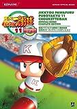 実況パワフルプロ野球11 超決定版公式ガイドコンプリートエディション (KONAMI OFFICIAL BOOKS)