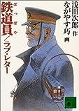 鉄道員(ぽっぽや)/ラブ・レター (講談社文庫)