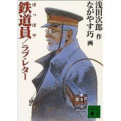 鉄道員/ラブ・レター (講談社文庫)