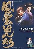 風雲児たち (13) (SPコミックス)