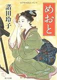 めおと (角川文庫)