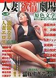 原色文学 人妻欲情劇場 Vol.10 2012年 05月号 [雑誌]