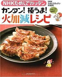 NHKためしてガッテン カンタン!極うま!火加減レシピ
