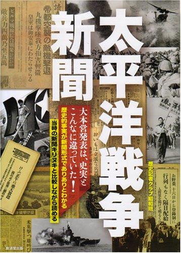 太平洋戦争新聞