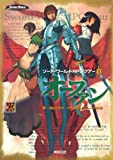オーファン ソード・ワールドRPGツアー <1> Role & Roll RPG(清松 みゆき/川人 忠明/グループSNE)