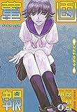 菫画報(4) (アフタヌーンコミックス)
