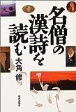 名僧の漢詩を読む