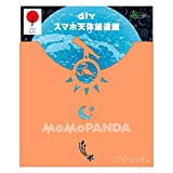 TOCOL DIYスマホ天体望遠鏡 MoMoPANDA (TOCOL Artcrafts シリーズ)