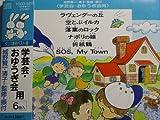 ダンス教材ベスト40(学芸会・おゆうぎ会用)