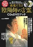強運になる「陰陽師の言霊」CD&DVDブック (マキノ出版ムック)