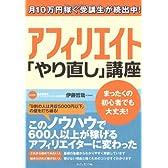 アフィリエイト 「やり直し」講座―月10万円稼ぐ受講生が続出中!
