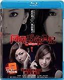 Roommate (Region A Blu-ray)