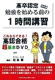 高卒認定特別編 勉強を始める前の1時間講習─これならできる!高認合格超基本DVD vol.1