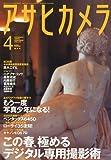 アサヒカメラ 2010年 04月号 [雑誌]