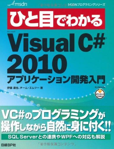 ひと目でわかるMicrosoft Visual C# 2010アプリケーション開発入門 (MSDNプログラミングシリーズ)