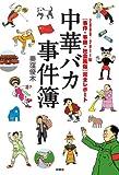 中華バカ事件簿 (SPA!BOOKS)