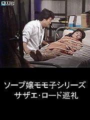 ソープ嬢モモ子シリーズ サザエ・ロード巡礼