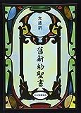 文語訳小型聖書[ビニールクロス装]