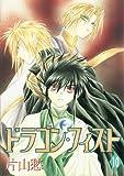 ドラゴン・フィスト (10) (ウィングス・コミックス)
