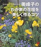 奥峰子のわが家の花壇を美しく作るコツ—小さなスペースでも大丈夫! (セレクトBOOKS)