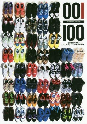 001/100一足は手に入れたい!プレミアムスニーカー100選 (日本文化出版ムック)