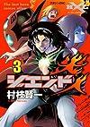 ジエンド 炎人 The last hero comes alive (3) (マガジンZコミックス)