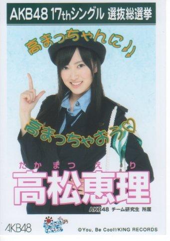 AKB48公式生写真 17thシングル選抜総選挙【高松恵理】