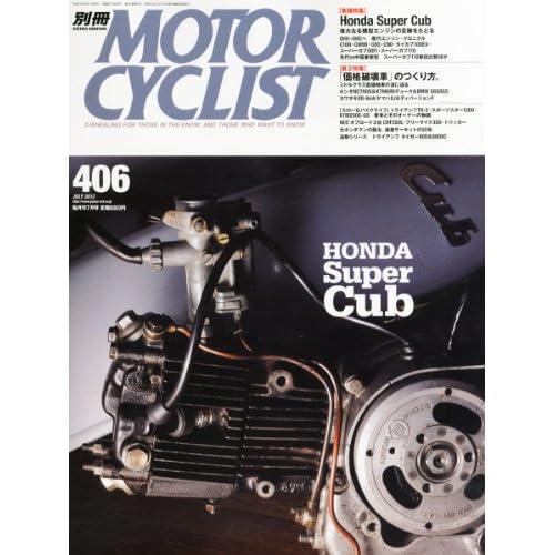 別冊 MOTORCYCLIST (モーターサイクリスト) 2012年 07月号 [雑誌]