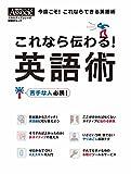 これなら伝わる!英語術 日経ビジネスアソシエ スキルアップシリーズ
