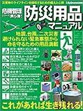 防災用品マニュアル (危機管理シリーズ)