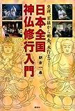 坐禅、写経から断食、水行まで! 日本全国神仏修行入門