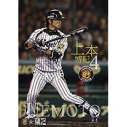 上本博紀(阪神タイガース) カレンダー 2015年