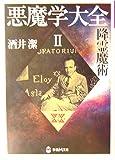 悪魔学大全〈2〉 (学研M文庫)