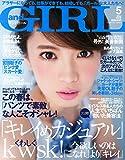 andGIRL(アンドガール) 2015年 05 月号 [雑誌]