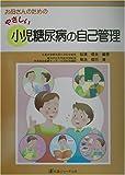 お母さんのためのやさしい小児糖尿病の自己管理