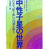 """中性子星の世界―巨大な""""原子核""""の内部を探る (1983年) (ライブラリ宇宙を探る〈1〉)"""