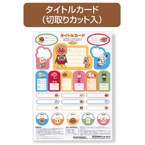 ナカバヤシ フエルアルバム アンパンマン A4 フルーツ狩り ア-A4P-121-4-3