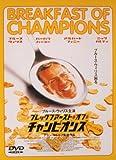 ブレックファースト・オブ・チャンピオンズ デラックス版 [DVD]