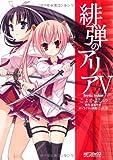 緋弾のアリア 5 (MFコミックス アライブシリーズ)のサムネイル