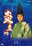NHK大河ドラマ 炎立つ 完全版 第三巻 [DVD]