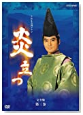 NHK大河ドラマ 炎立つ 完全版 第三巻