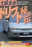 土屋圭市ドリフト秘伝(テクニック)―百発百中の攻め方、曲げ方、決め方- (レッドバッジシリーズ (168))