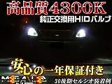 高品質】純正交換ヘッドライトHIDバルブ4300K★ベンツ W210(ハロゲン仕様車は除く)【メガLED】