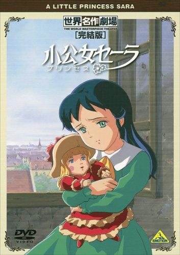 世界名作劇場・完結版 小公女セーラ [DVD]