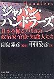 ジャパン・ハンドラーズ—日本を操るアメリカの政治家・官僚・知識人たち