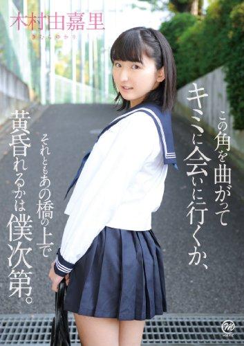 木村由嘉里  この角を曲がってキミに会いに行くか、それともあの橋の上で黄昏れるかは僕次第。 [DVD]