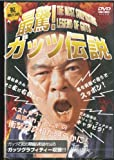 最驚!ガッツ伝説 [DVD]