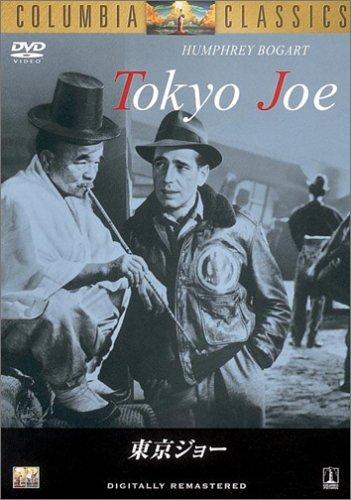 東京ジョー [DVD]