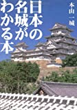 日本の名城がわかる本 (リイド文庫)